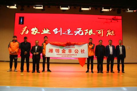 潍坊金丰公社乡村振兴项目启动暨 首届社员招募大会在峡山区举行