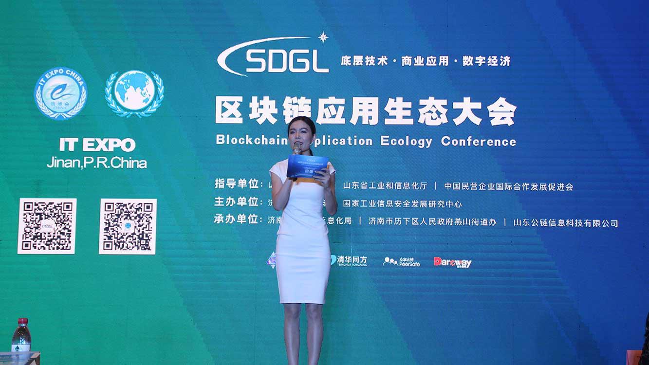 MAC多原链重磅亮相第十二届济南国际信息技术博览会暨区块链应用生态大会