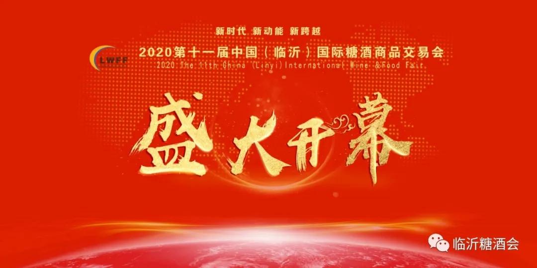 2020第十一届山东临沂糖酒会今日盛大开幕