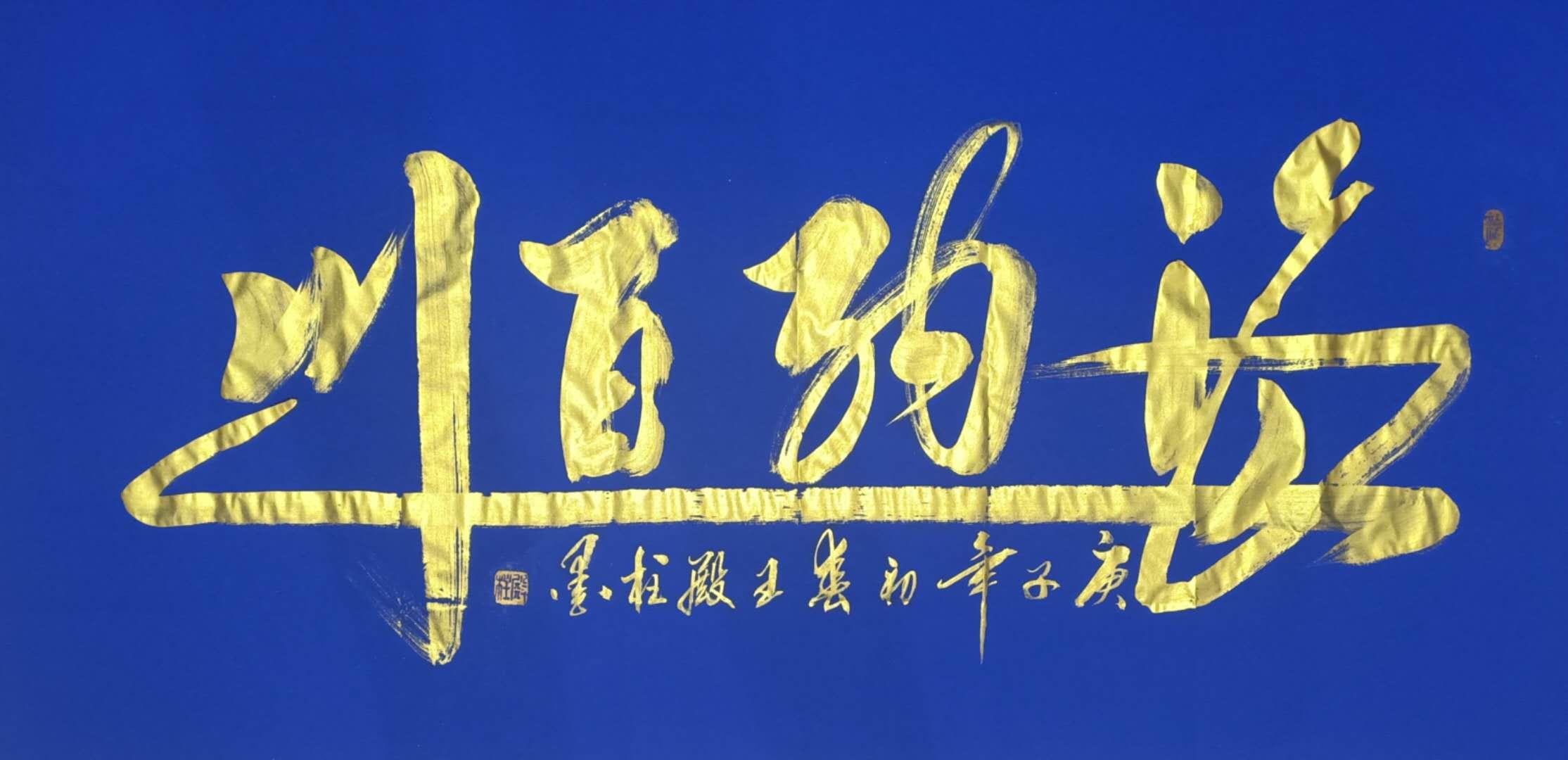 王殿柱—中国书法家协会会员